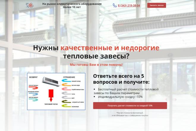 Квиз-лендинг под ключ 5 - kwork.ru