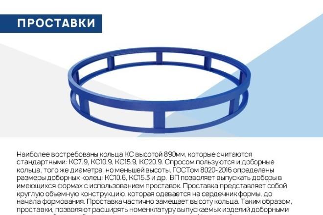 Красиво, стильно и оригинально оформлю презентацию 29 - kwork.ru