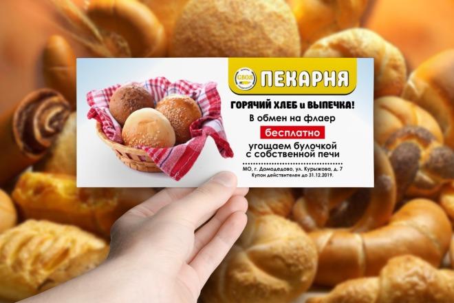Создам качественный дизайн привлекающей листовки, флаера 10 - kwork.ru