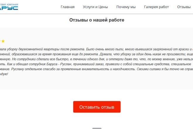 Доработка и исправления верстки. CMS WordPress, Joomla 36 - kwork.ru