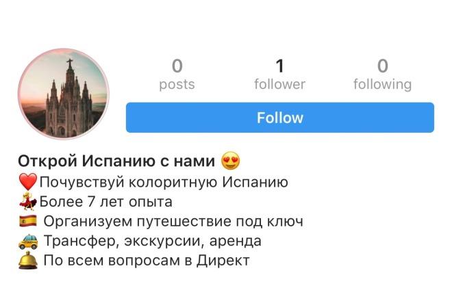 Оформление профиля Инстаграм. Уникальный дизайн в Instagram 5 - kwork.ru