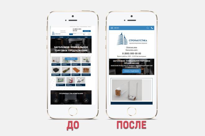 Адаптация сайта под все разрешения экранов и мобильные устройства 47 - kwork.ru