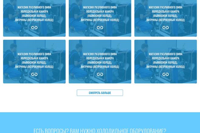Уникальный дизайн сайта для вас. Интернет магазины и другие сайты 167 - kwork.ru