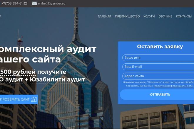 Landing Page на Wordpress 5 - kwork.ru