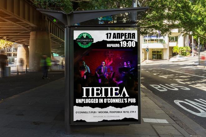 Рекламный плакат, афиша, постер 3 - kwork.ru