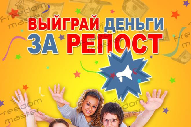 Разработаю 3 promo для рекламы ВКонтакте 76 - kwork.ru