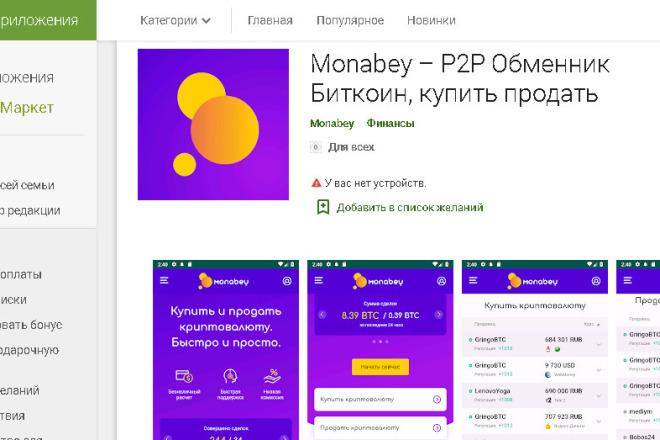 Android приложение для сайта 4 - kwork.ru