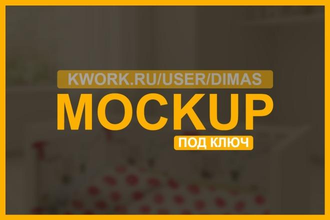 Разработка Mockup 8 - kwork.ru