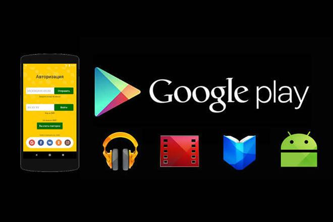 Загрузка приложения в Google Play 4 - kwork.ru