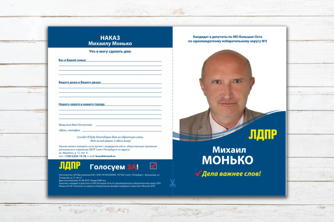 Разработаю дизайн флаера, листовки 10 - kwork.ru