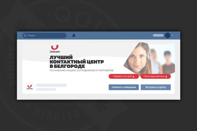 Сделаю оформление Вконтакте для группы 89 - kwork.ru