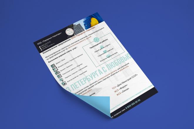 Дизайн коммерческого предложения 4 - kwork.ru