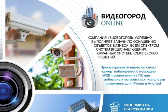 Дизайн - макет быстро и качественно 25 - kwork.ru