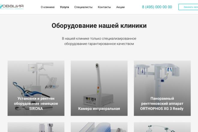 Создание сайта на Тильде 9 - kwork.ru