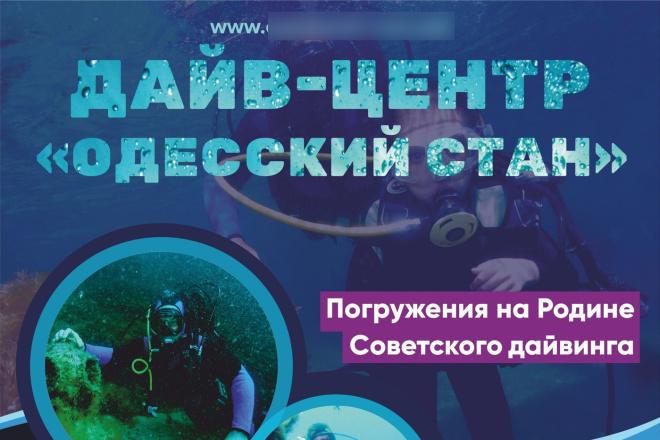 Сделаю качественный баннер для web и печати 16 - kwork.ru