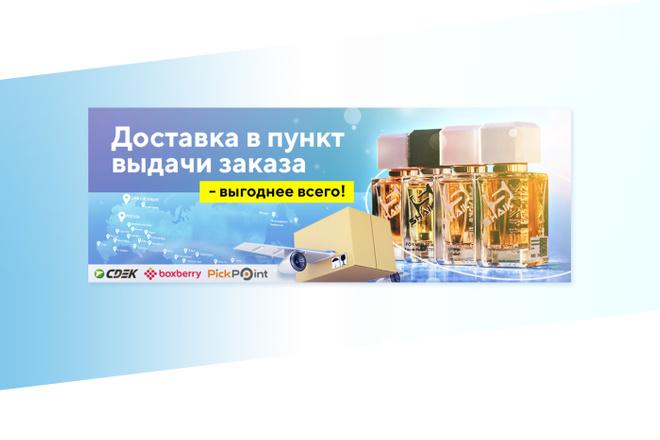 Создам 3 уникальных рекламных баннера 53 - kwork.ru