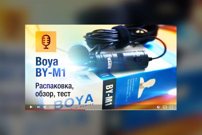 Грамотная обложка превью видеоролика, картинка для видео YouTube Ютуб 32 - kwork.ru