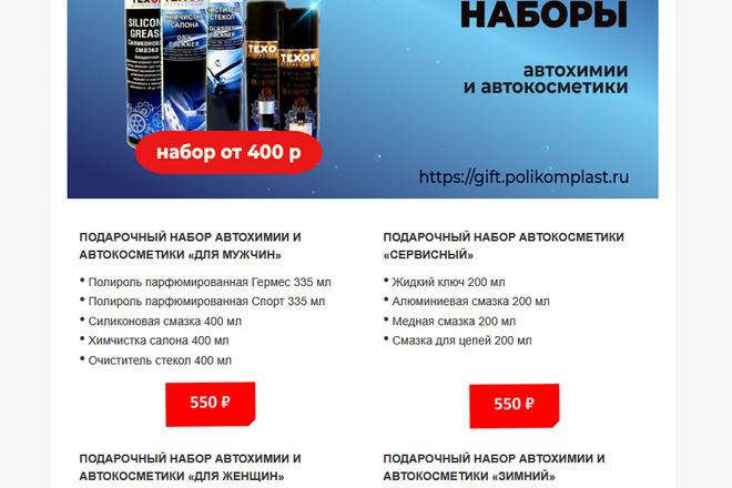 Сделаю адаптивную верстку HTML письма для e-mail рассылок 28 - kwork.ru