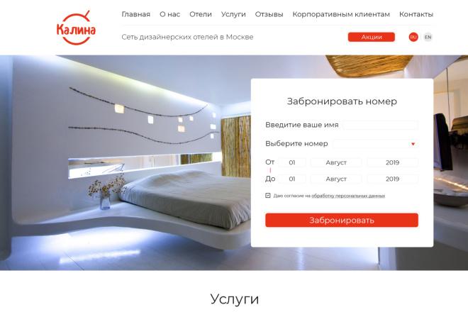 Дизайн для страницы сайта 42 - kwork.ru
