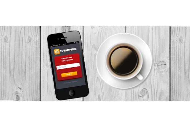 Мобильное приложение под ключ на iOS для магазина Битрикс 3 - kwork.ru