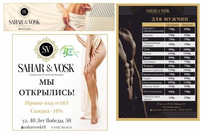 Рекламный баннер 79 - kwork.ru