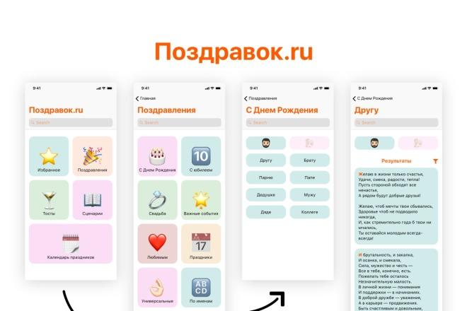 Дизайн мобильного приложения UI UX 16 - kwork.ru