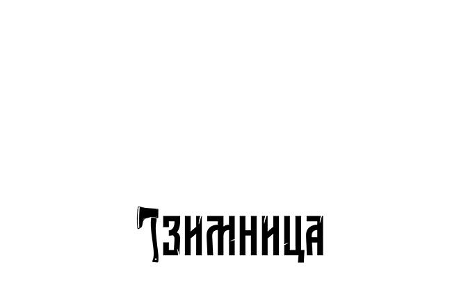 Создам логотип в нескольких вариантах 124 - kwork.ru