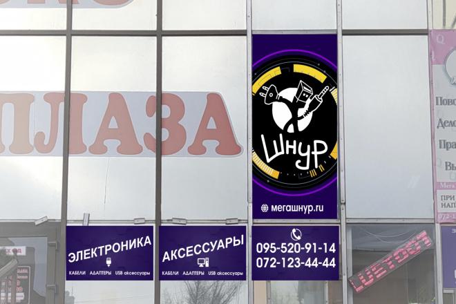 Наружная реклама 21 - kwork.ru