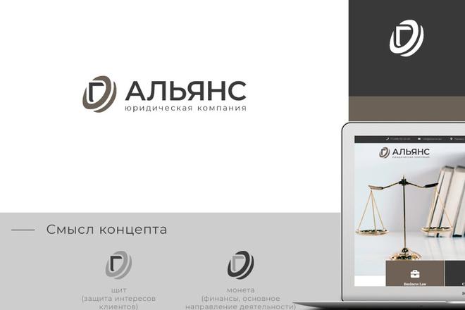 Разработка логотипа для сайта и бизнеса. Минимализм 46 - kwork.ru