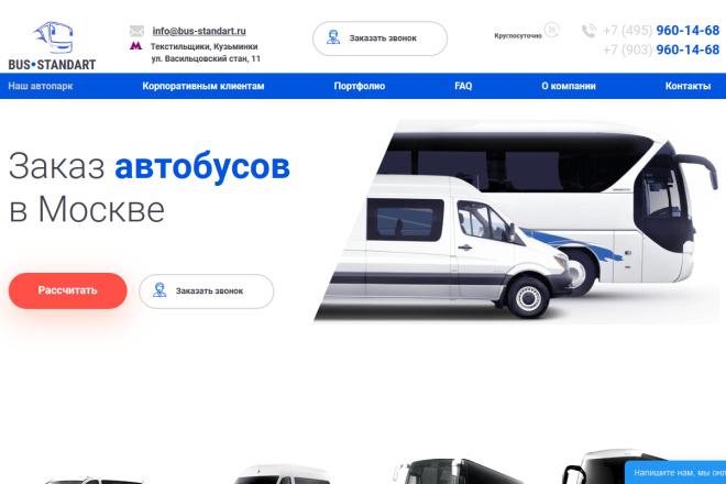 Доработка верстки 1 - kwork.ru