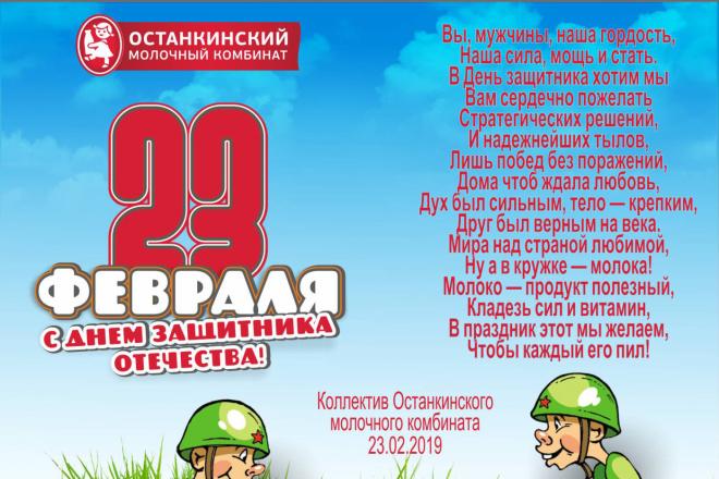 Создам дизайн корпоративной открытки,приглашения 4 - kwork.ru
