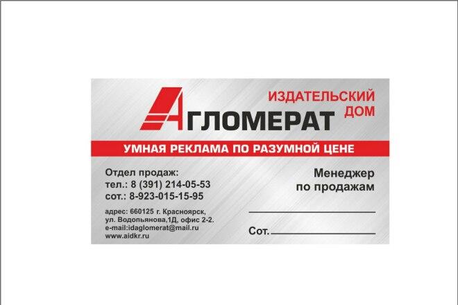 Создам визитку, быстро 5 - kwork.ru