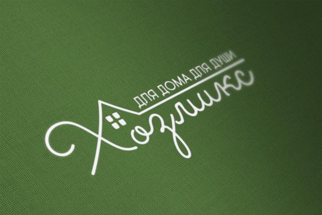 Нарисую логотип в стиле handmade 26 - kwork.ru