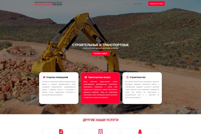 Landing Page под ключ, одностраничный сайт 5 - kwork.ru