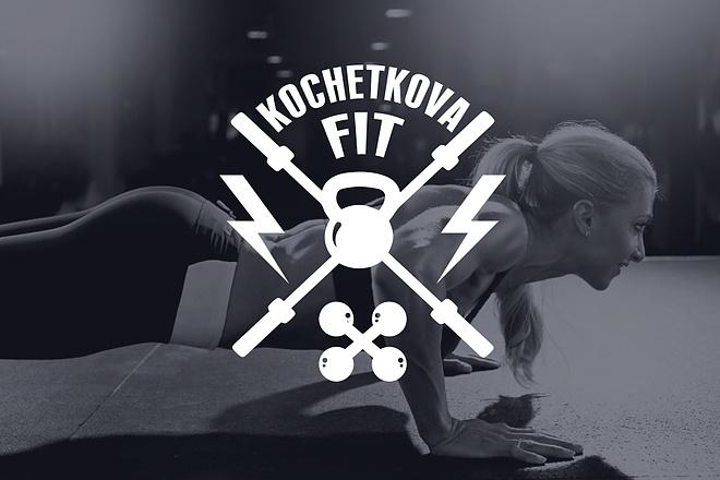 Логотип, который сразу запомнится и станет брендом 115 - kwork.ru