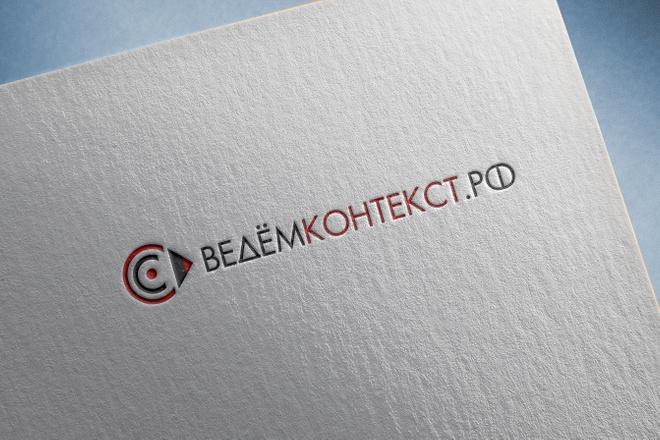 Создам современный логотип 53 - kwork.ru