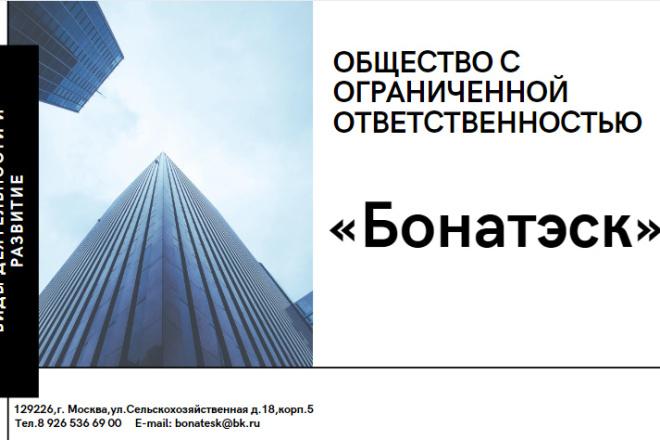 Стильный дизайн презентации 366 - kwork.ru