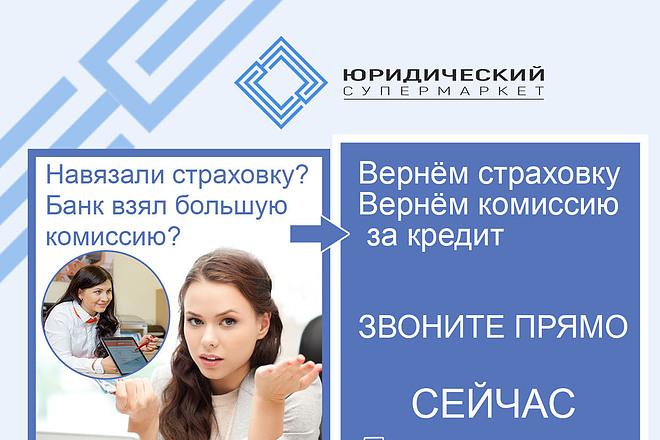 Сделаю Листовки 7 - kwork.ru