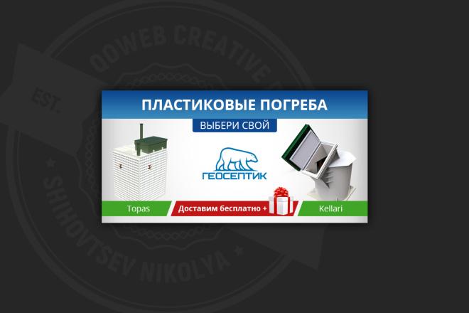 Сделаю качественный баннер 59 - kwork.ru