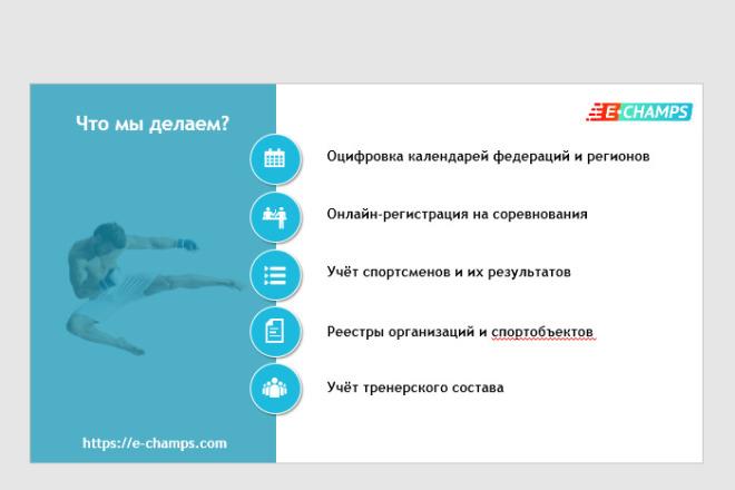 Исправлю дизайн презентации 6 - kwork.ru