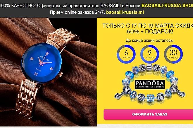 Скопирую нужный Вам сайт одностраничник, лендинг 5 - kwork.ru