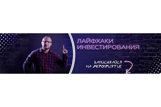 Создам продающий уникальный баннер или обложку для группы ВКонтакте 3 - kwork.ru