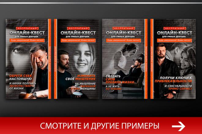 Баннер, который продаст. Креатив для соцсетей и сайтов. Идеи + 6 - kwork.ru