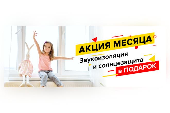 Сделаю качественный баннер 15 - kwork.ru