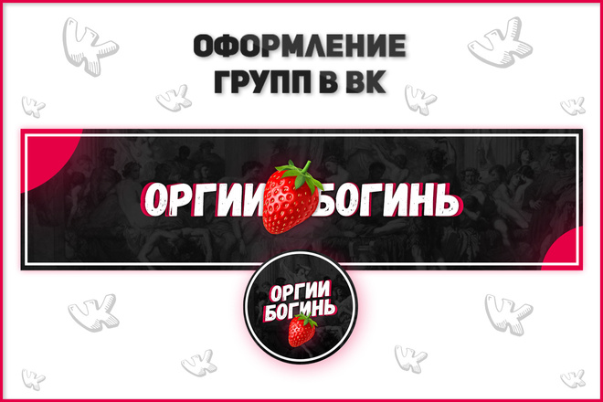 Оформление группы ВКонтакте, Обложка + Аватар 8 - kwork.ru