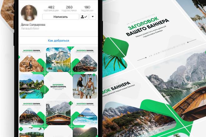 30000 шаблонов для Инстаграм, 5000 рекламных баннеров + много Бонусов 26 - kwork.ru