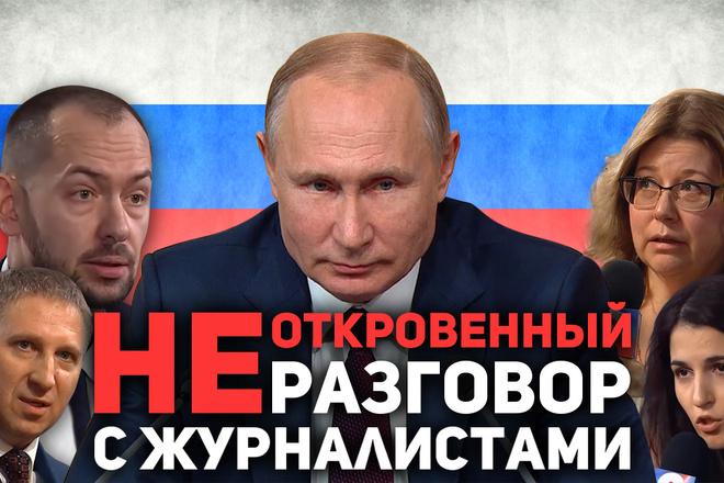 Обложка превью для видео YouTube 24 - kwork.ru