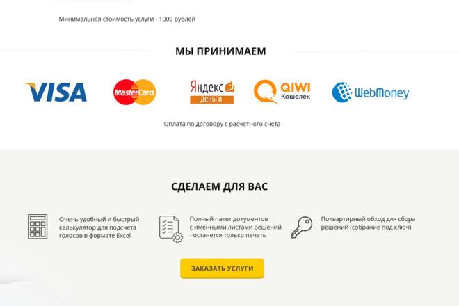 Дизайн продающего лендинга для компании 18 - kwork.ru