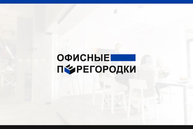Дизайн вашего логотипа, исходники в подарок 15 - kwork.ru