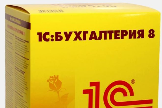 Обновлю конфигурацию 1с 2 - kwork.ru